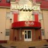 МАРАФОН (г.Липецк, центр)