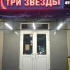 ТРИ ЗВЕЗДЫ (г.Тольятти, центральный район)