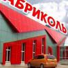 АБРИКОЛЬ (г.Хабаровск)