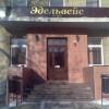 ЭДЕЛЬВЕЙС (м.Дубровка)