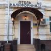 КАЛИФОРНИЯ (м.Тверская, м.Пушкинская)