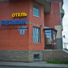 ЗВЁЗДНЫЙ (г. Санкт-Петербург, м.Звездная)