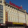 БЕГЕМОТ (возле Ж/Д вокзала)