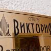 ВИКТОРИЯ (Г. УЛЬЯНОВСК, ДОМ-МУЗЕЙ ЛЕНИНА)