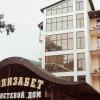ЭЛИЗАБЕТ (поселок Лазаревское, 5 минут до ж/д станции)