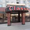 КЛАССИК | г. Волгоград | С завтраком | Wi-Fi
