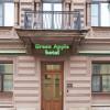 GREEN APPLE - Зеленое Яблоко (м.Чернышевского)