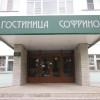 СОФРИНО (Сергиев Посад, Пушкинский р-н, воинская часть)