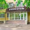 Ахоум-отель на Окружной | м. Окружная | Wi-Fi