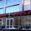 Оскар (возле парка Пушкина) - комфортные номера