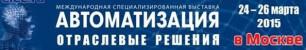 Pogostite.ru - Москва. Автоматизация. Отраслевые решения - 2016