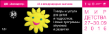 Pogostite.ru - Мир детства - 2016. Экспоцентр