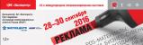 Pogostite.ru - Реклама - 2016 - Международная выставка в Экспоцентре