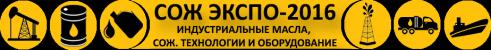 Pogostite.ru - СОЖ ЭКСПО. Индустриальные масла - 2016. МВЦ