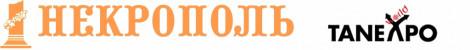 Pogostite.ru - Некрополь-Tanexpo World Russia 2016 с 19 по 21 октября на ВДНХ