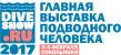 Pogostite.ru - Moscow Dive Show 2017 с 2 по 5 февраля в Сокольниках