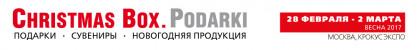 Pogostite.ru - Podarki. Christmas Box - 2017 с 28 февраля по 2 марта в Крокус Экспо