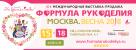 Pogostite.ru - Формула рукоделия 2018 – масштабная выставка-ярмарка изделий ручной работы