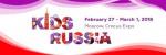 Pogostite.ru - Выставка Kids Russia 2018 – одежда, обувь, игрушки, литература и многое другое для счастливого детства