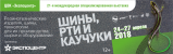 Pogostite.ru - Шины, РТИ и каучуки 2018 – масштабная выставка резинотехнической продукции