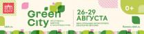 Pogostite.ru - С 26 по 29 августа в 5 минутах от Главной аллеи ВДНХ состоится яркое экособытие лета – фестиваль Green City!