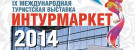 Pogostite.ru - ИНТУРМАРКЕТ, 15.03.2014-18.03.2014, КРОКУС-ЭКСПО