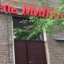 МИНИ-ОТЕЛЬ МИЛАНА | м. Рязанский проспект