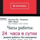 ХОСТЕЛ РУС-ПЕТРОВКА | м. Чеховская