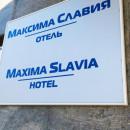 МАКСИМА CЛАВИЯ C АКВАПАРКОМ (м. ВДНХ, Ярославское шоссе)