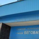 Златотур | м. Беговая | Центральный Московский ипподром | Сауна