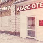 АХАУС-ОТЕЛЬ   Нахимовский проспект