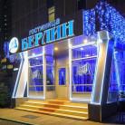 БЕРЛИН (м. Каховская, Севастопольская)