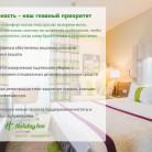 Холидей Инн Виноградово (размещение групп, проведение корпоративов)