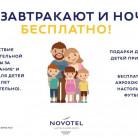 Новотель Москва Центр - Novotel Moscow Centre