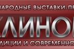 Pogostite.ru - Клинок – традиции и современность. Осень 2016 с 3 по 6 ноября в Сокольниках