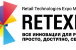 Retexpo 2016 с 23 по 25 ноября в Экспоцентре