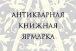 Книжная антикварная ярмарка 2016 с 30 ноября по 4 декабря в ЦДХ