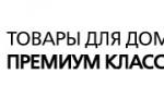 Pogostite.ru - Stylish Home. Objects & Tableware - 2017 с 28 февраля по 2 марта в Крокус Экспо