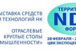 Территория NDT - 2017 с 28 февраля по 2 марта в Экспоцентре