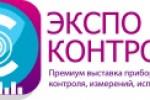 Экспо Контроль 2017 с 28 февраля по 2 марта в Экспоцентре