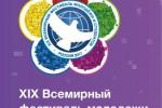 Pogostite.ru - Грандиозное событие - Всемирный фестиваль молодёжи и студентов 2017 - пройдёт в Сочи с 14 по 22 октября