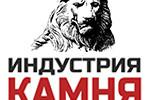 Pogostite.ru - Крупная выставка  в области добычи и обработки натурального камня