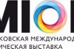 Ведущая российская выставка