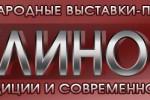 Pogostite.ru - Посещаемая международная выставка
