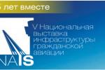 Главная национальная выставка