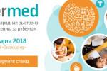 InterMed 2018 – крупнейшая выставка в сфере медицинского туризма