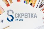 Скрепка Экспо. Весна 2018 – выставка канцелярии и офисной продукции – важное событие для солидных компаний
