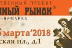Блошиный рынок 2018 – интересная и увлекательная выставка предметов антиквариата