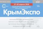 Pogostite.ru - КрымЭкспо-2018 – выставка недвижимости в одном из живописнейших мест мира