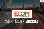 Pogostite.ru - ECOM Expo 2018 – выставка эффективных технологий для успешного бизнеса в интернете